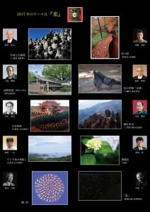 2017楽遊写_2