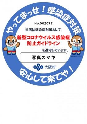 大阪府ステッカーA4-1s
